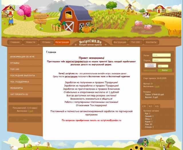 Скрипт экономической онлайн игры FermaSosedi