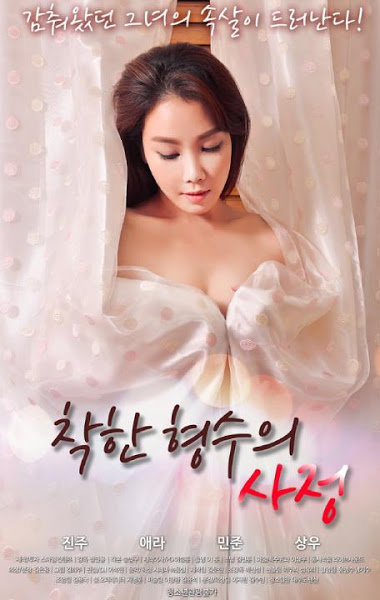 18+ Ejaculation Of A Good Brother (2020) Korean Movie 720p HDRip 550MB Download