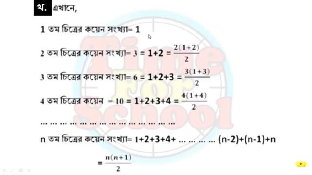 SSC Class 10 Math 3rd Week Assignment Answer