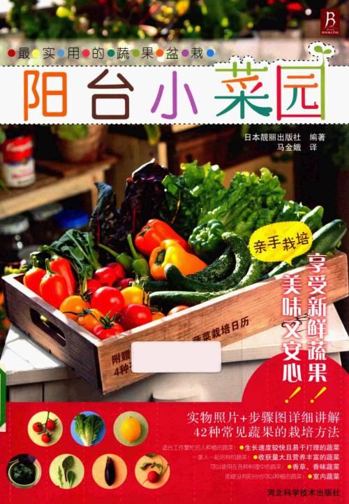 最實用的蔬果盆栽:陽臺小菜園(20MB@PDF@OP@簡中)