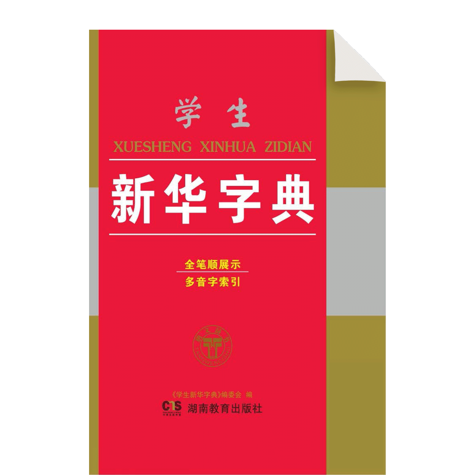 Xuesheng Xinhua Cidian
