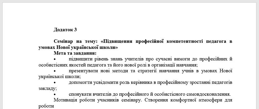 Петрик Л.М. 4