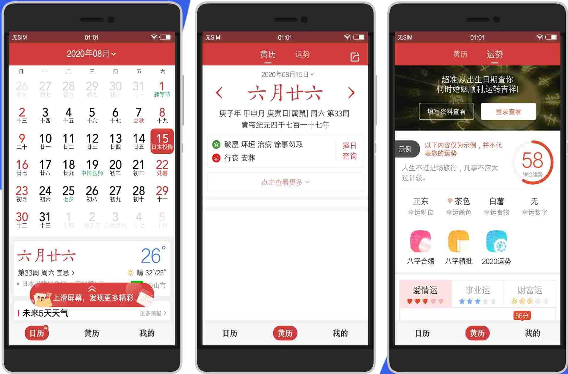 中华万年历v7.9.8去广告版-第1张图片-小冰资源网
