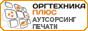 Аутсорсинг офисной печати в Санкт-Петербурге. Подробнее на сайте.