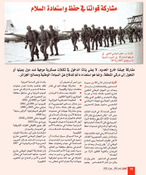 هذه حقيقة وخلفيات مقترح إرسال الجيش الجزائري خارج الحدود  2020-06-10-21-07-03-Mise-en-page-1-Eldjeich-Juin2020-Ar-pdf