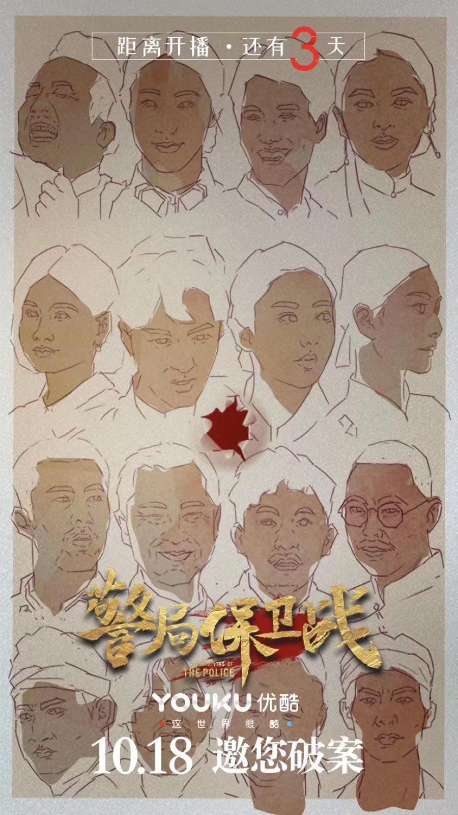 2019 中國《警局保衛戰》該片以民國題材黑色幽默的形式展現