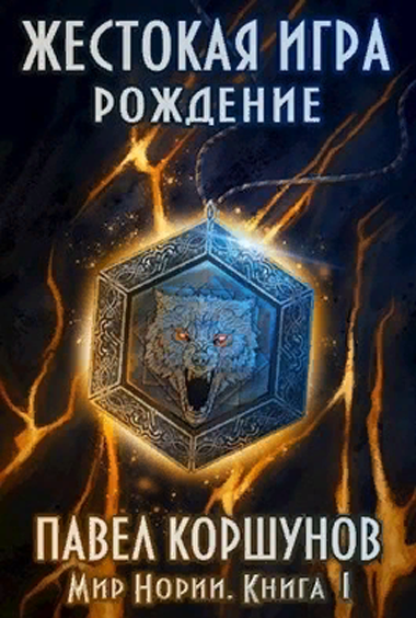 Жестокая игра 1. Рождение. Павел Коршунов