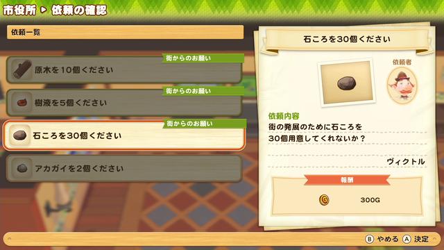 「牧場物語」系列首次在Nintendo SwitchTM平台推出全新製作的作品!  『牧場物語 橄欖鎮與希望的大地』 於今日2月25日(四)發售 040