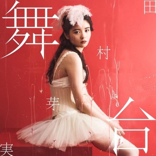 [Single] Meimi Tamura – Butai