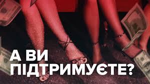 Надо ли украинским путанам выходить из тени?