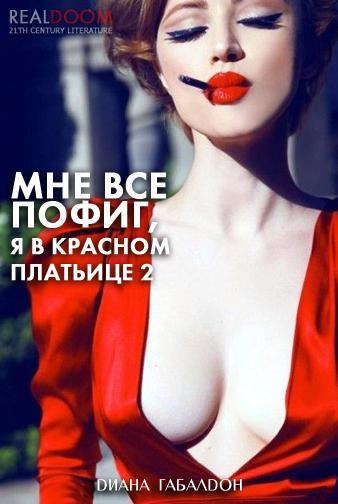 Диана Габалдон - Мне все пофиг, я в красном платьице 2