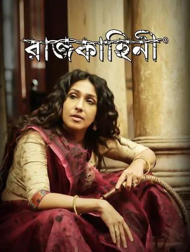 Rajkahini 2015 Bengali 1080P WEBRiP x265 HEVC AAC 900MB MKV