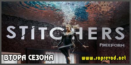 Stitchers: 5 епизода, Втора сезона