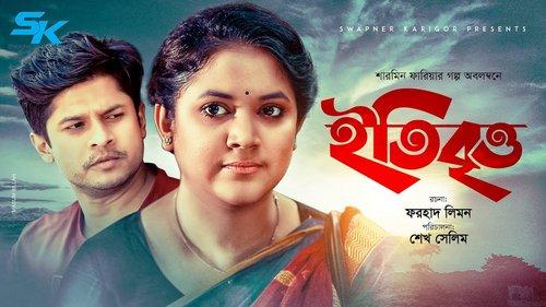 Itibritto 2020 Bangla Natok By Niloy Alamgior & Urmila Srabonti Kar HD
