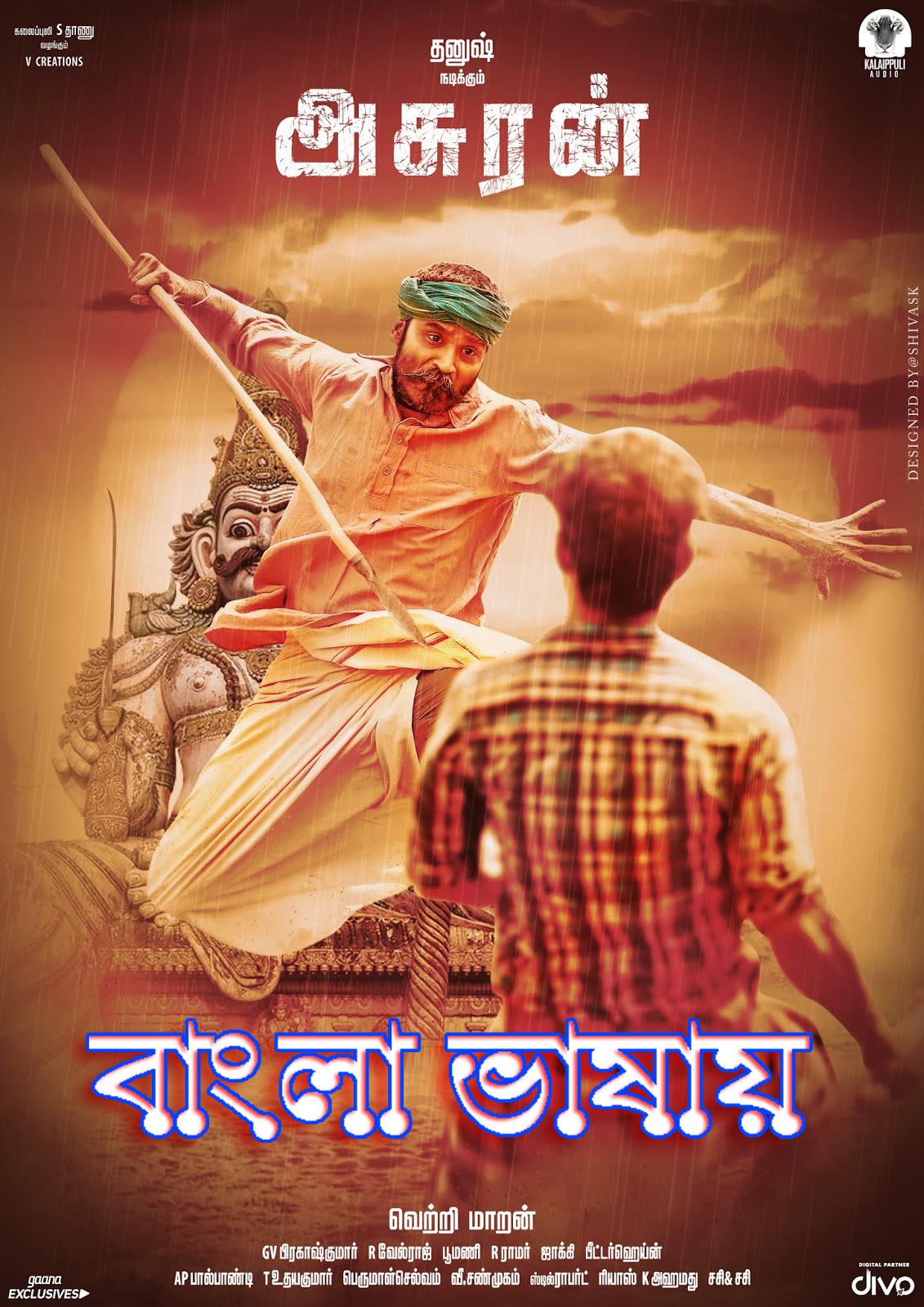 Asuran (2021) Bengali Dubbed  ORG 720P HDRip 800MB Download