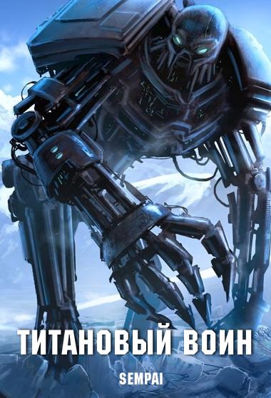 Титановый Воин. Sempai