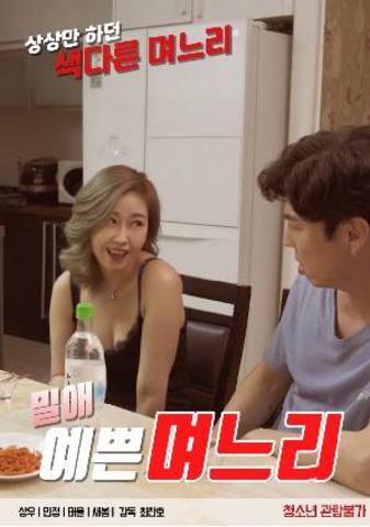 Milae Pretty Daughter in law (2021) Korean Full Movie 720p Watch Online