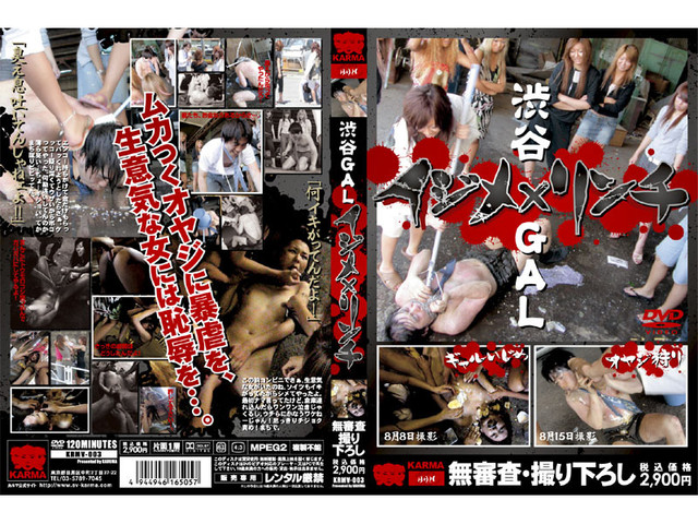 KRMV-003 Bullying × GAL Lynch Shibuya
