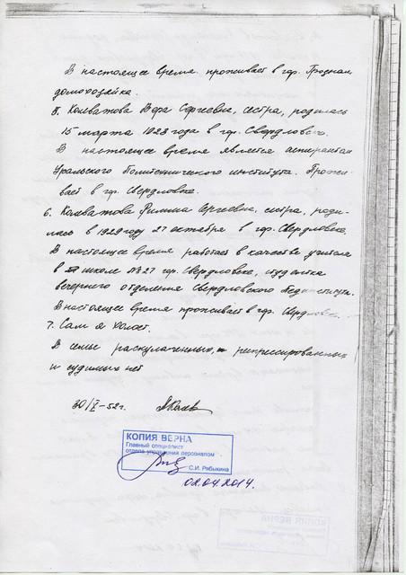 Alexander-Kolevatov-documents-40
