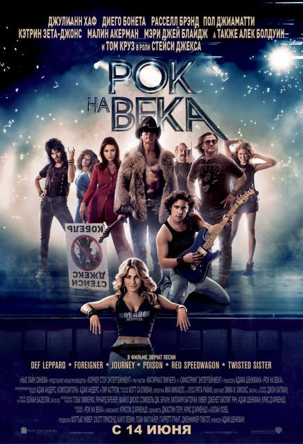 Смотреть Рок на века / Rock of Ages Онлайн бесплатно - Девушка из маленького города приезжает в Голливуд, чтобы покорить его музыкальную сцену,...