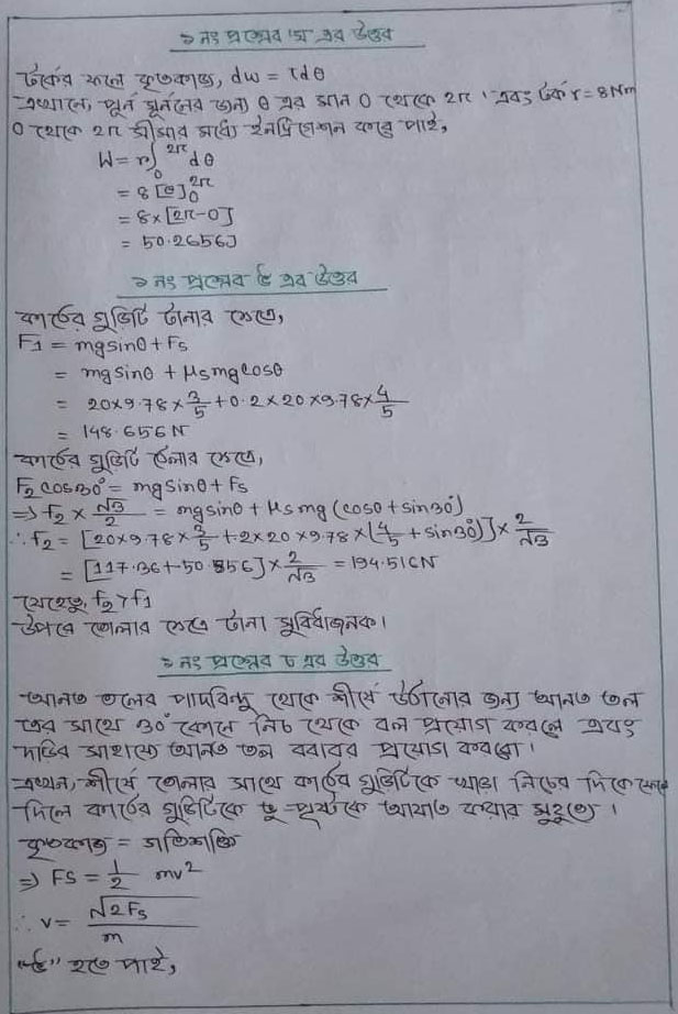 HSC Physics 7th Week Assignment 2021 Answer