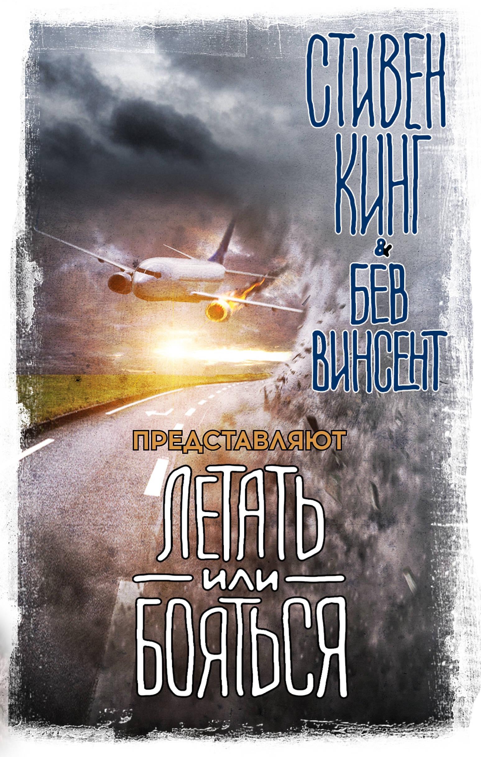 Стивен Кинг, Бев Винсент - Летать или бояться