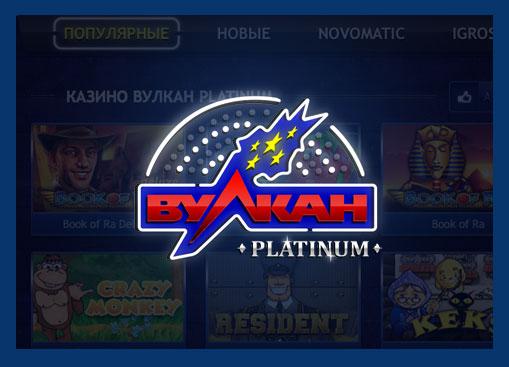Вулкан Платинум: краткая информация о надежном казино