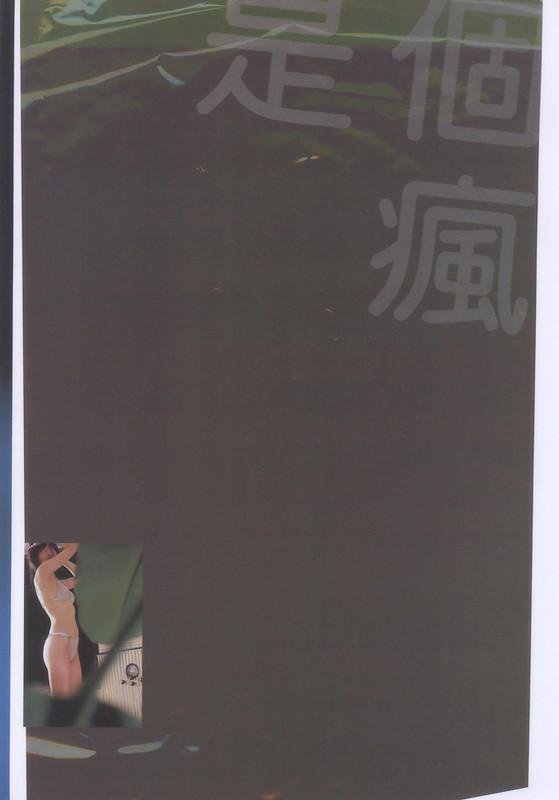 月刊 三浦理恵子 写真集 009