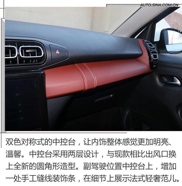 2014 - [Citroën] C3-XR (Chine) - Page 17 F17