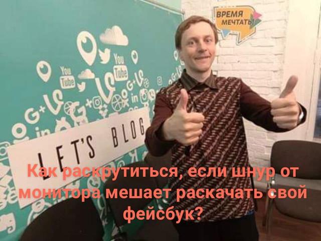 Юрий Тубольцев на Школе Блогинга