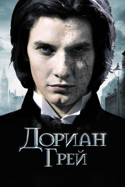 Смотреть Дориан Грей / Dorian Gray Онлайн бесплатно - Молодой и невероятно красивый Дориан Грей приезжает в Лондон и попадает под влияние...