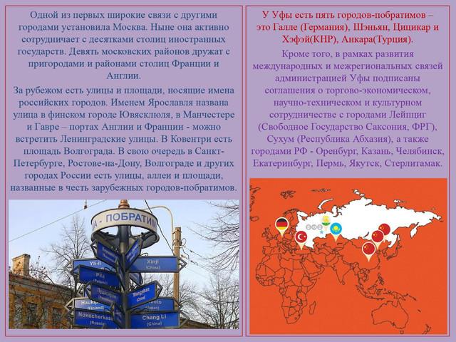 goroda-pobratimy-page-0002