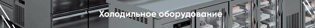 Холодильное оборудование: