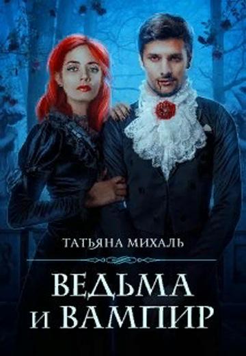 Татьяна Михаль. Ведьма и Вампир
