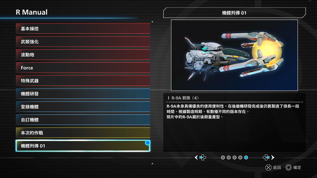 Topics tagged under playstation4 on 紀由屋分享坊 R-TYPE-FINAL-2-20210223103359