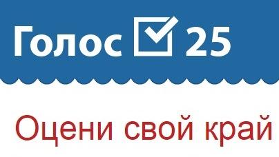 Golos_25