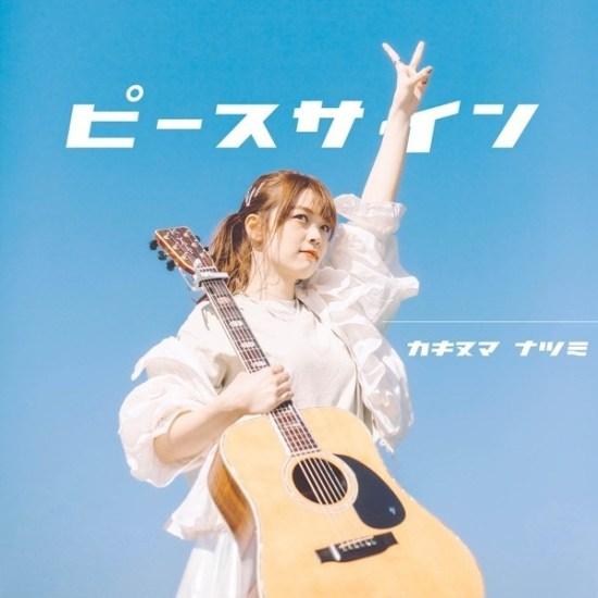[Single] Natsumi Kakinuma – Peace Sign