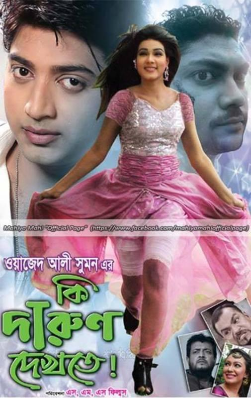 Ki Darun Dekhte-Bangla Movie 720p