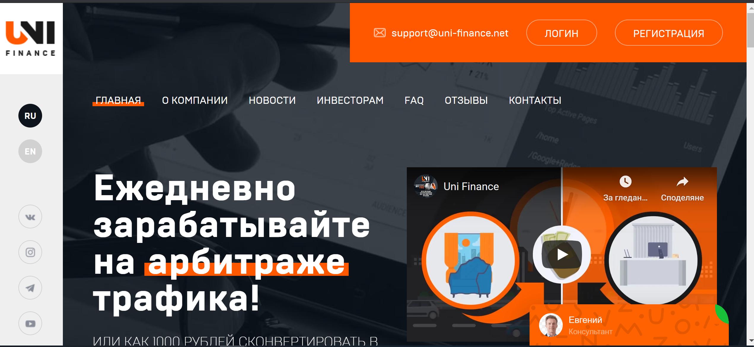 uni-finance.net review