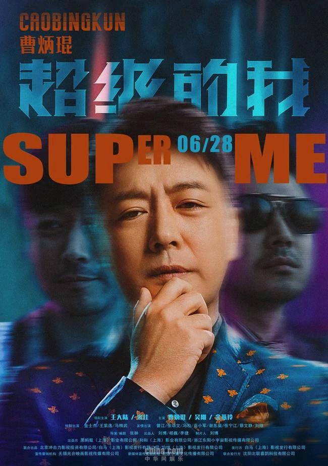 Super-Me-4.png
