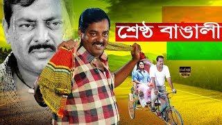 Shrestha Bangali-Bangla Movie 720p