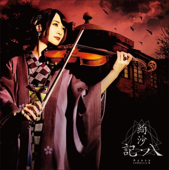 [Album] Ayasa – Ki Hachi