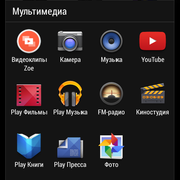 Screenshot-2014-06-18-09-11-45