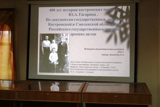 Костромские предки Ю.А. Гагарина.jpg