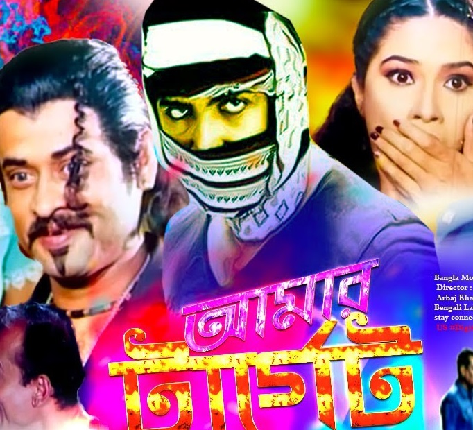 18+ Amar Target (2020) Bangla Hot Movie 720p HDRip 600MB MKV