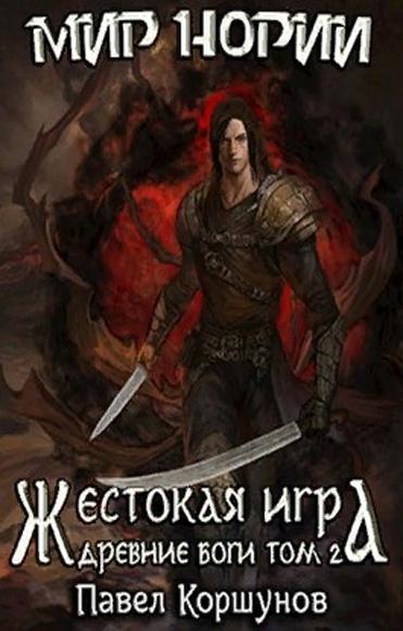 Жестокая игра. книга 5. Древние боги. том 2. Павел Коршунов