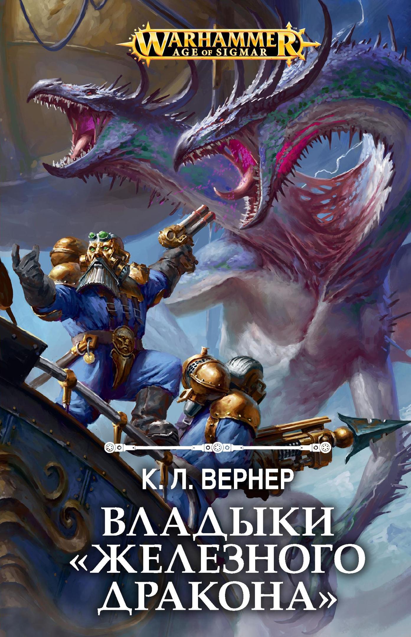 К. Л. Вернер «Владыки Железного дракона»
