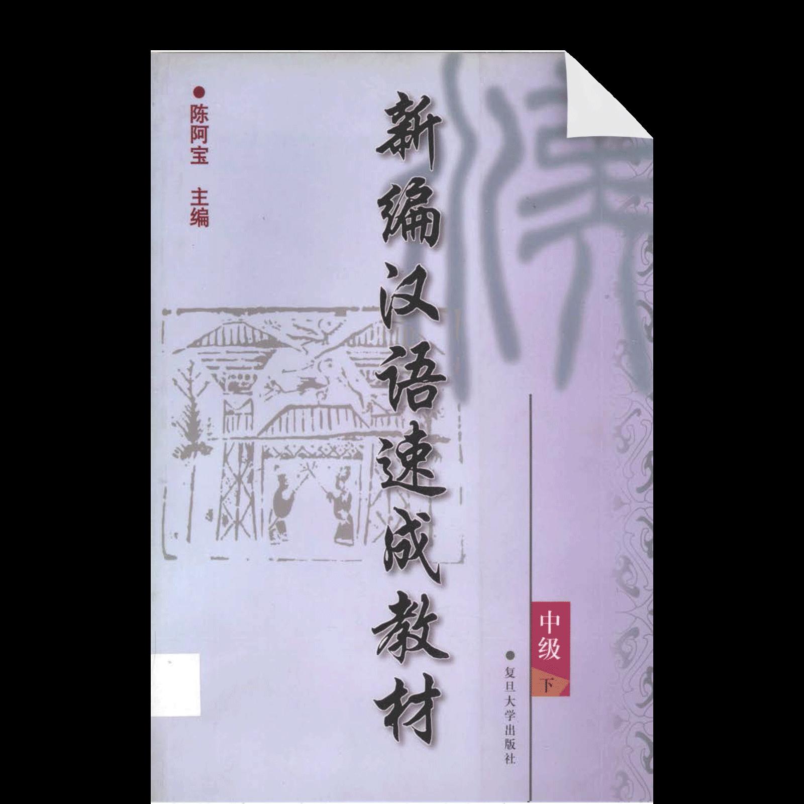 Xinbian Hanyu Sucheng Jiaocai Zhongji Xia
