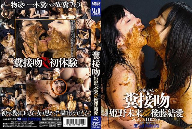 VRXS-203 糞接吻 姫野未来 後藤結愛 | Urination Defecation