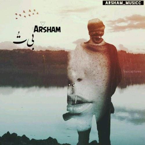 دانلود آهنگ جدید آرشام به نام بی تو